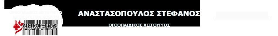 ΑΝΑΣΤΑΣΟΠΟΥΛΟΣ ΣΤΕΦΑΝΟΣ