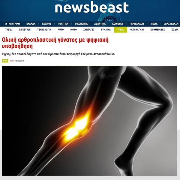 Ολική αρθροπλαστική γόνατος με ψηφιακή υποβοήθηση